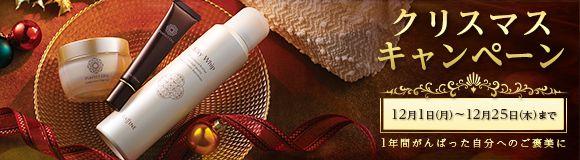 《公式》オールインワン化粧品ブランド パーフェクトワン 新日本製薬オンラインショッピング
