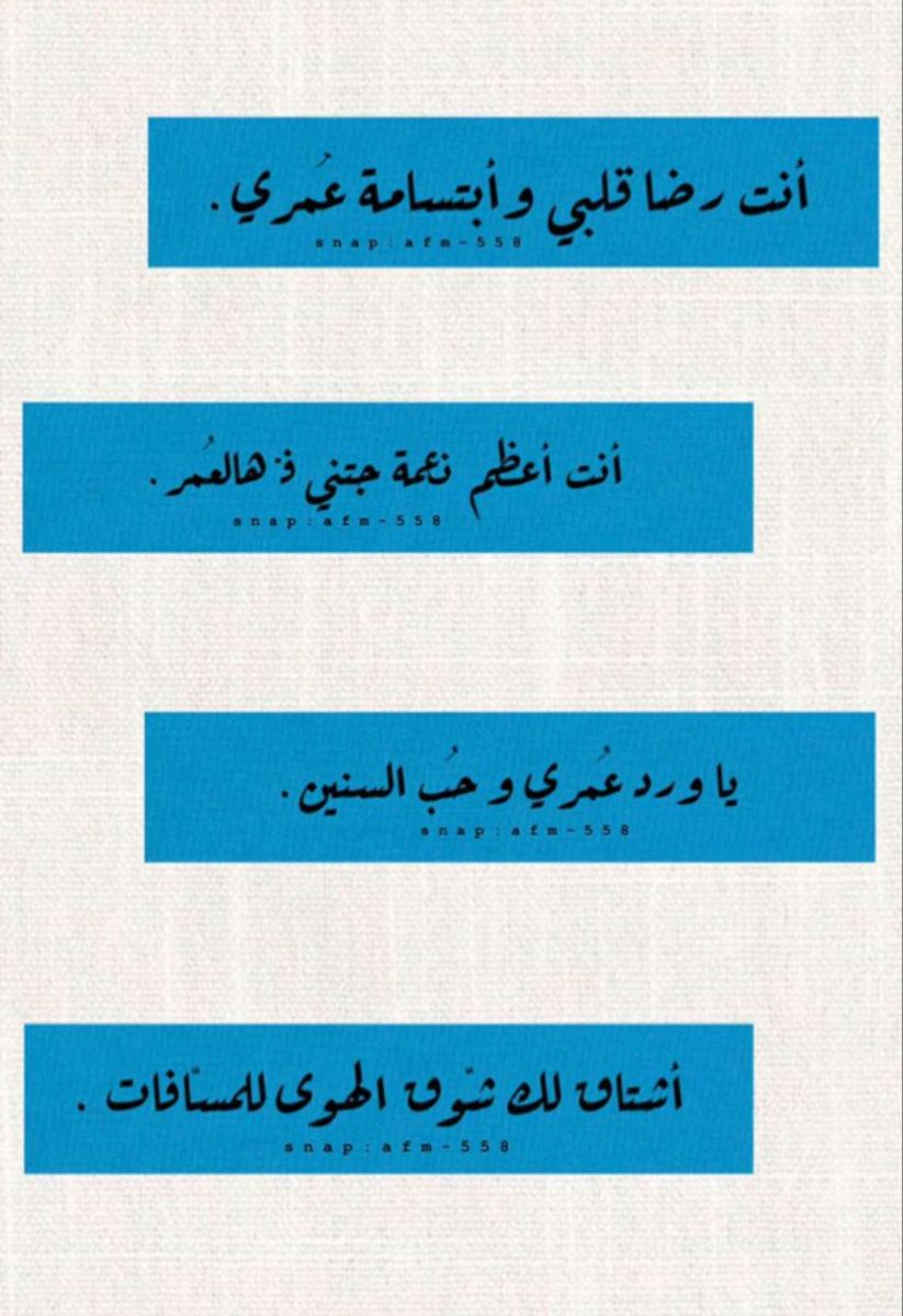 ملصقات سناب خلفيات استكر حب رياكشن Words Arabic Words Quotes