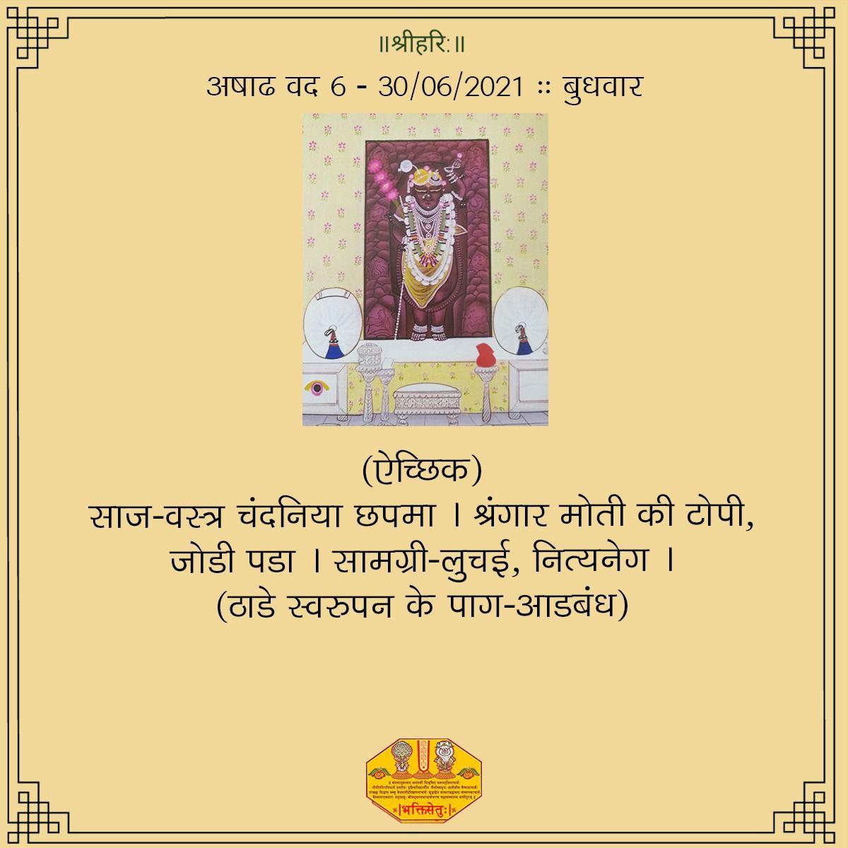 Ashadh Vad 6 :: Budwar