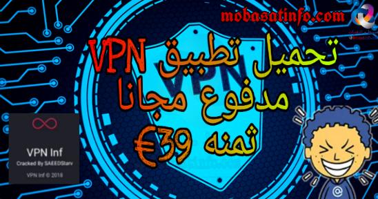 تحميل أفضل تطبيق Vpn مدفوع مجانا للاندرويد ثمنه 39 تحميل تطبيق Vpn مجاني هل تبحث عن تطبيق احترافي لتغيير Vpn Electronic Products Computer Electronics