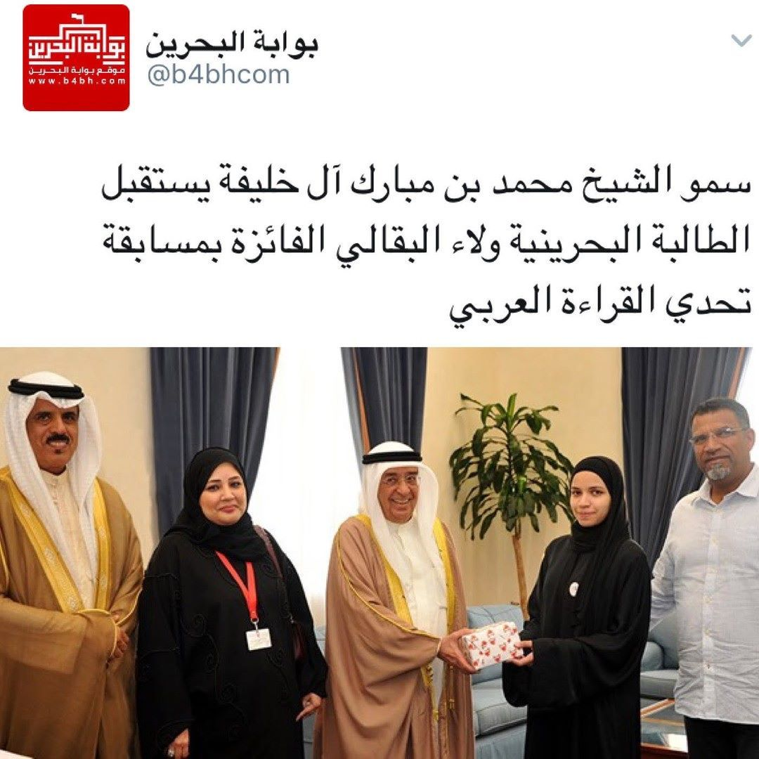 تستاهل كل خير بنت بلادي ولفتة جميلة بتكريمها محليا فعاليات البحرين Bahrain Events السياحة في البحرين Tourism Bahra With Images Instagram Posts Instagram Poster