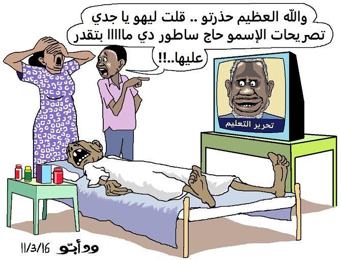 كاركاتير اليوم الموافق 04 نوفمبر 2016 للفنان  ودابو  عن تصريحاتهم المدمرة ...!!!