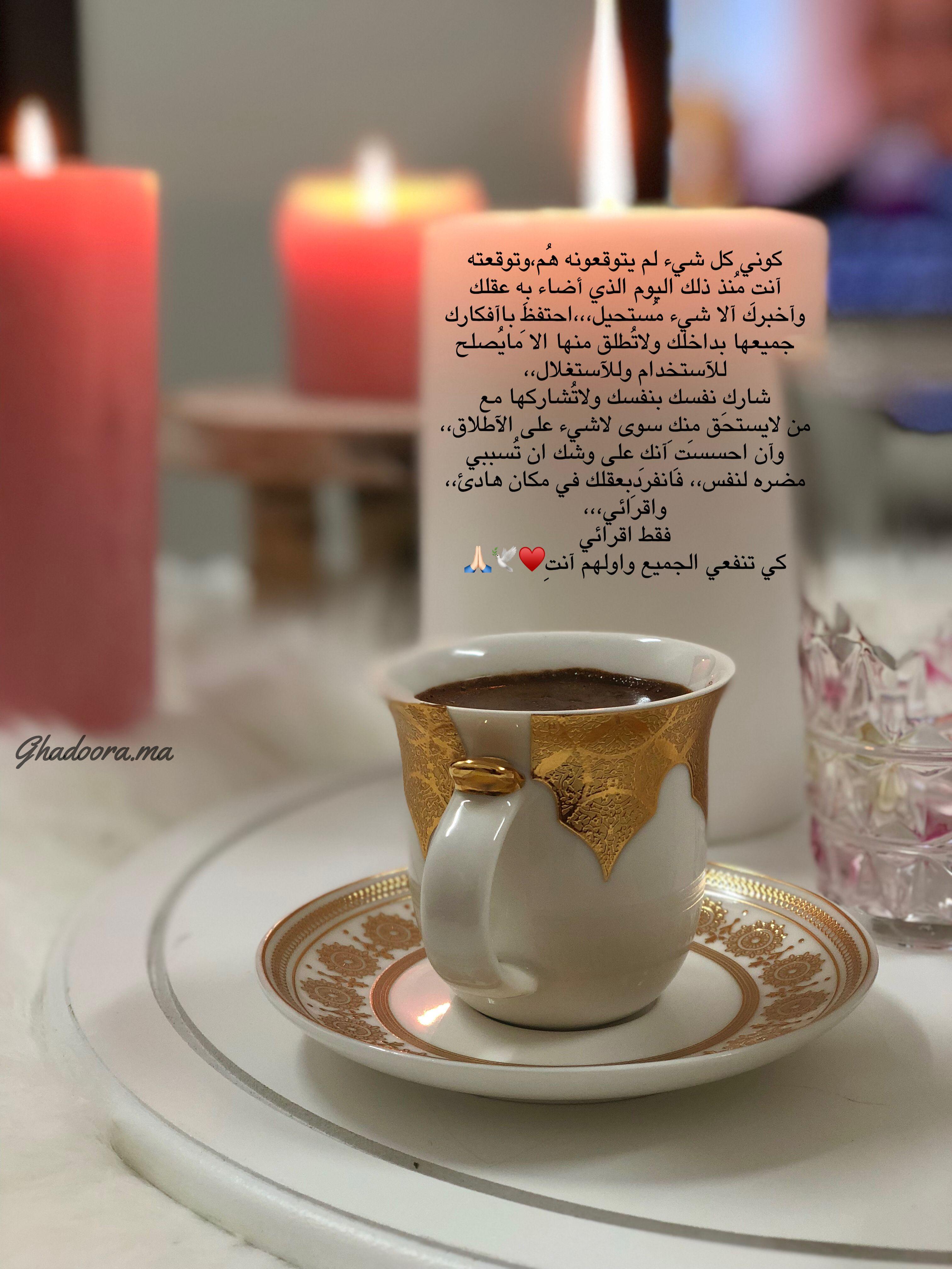 Pin By Ghadeer Alabdullah On قهوتي سعادتي Candle Jars Jar Tableware