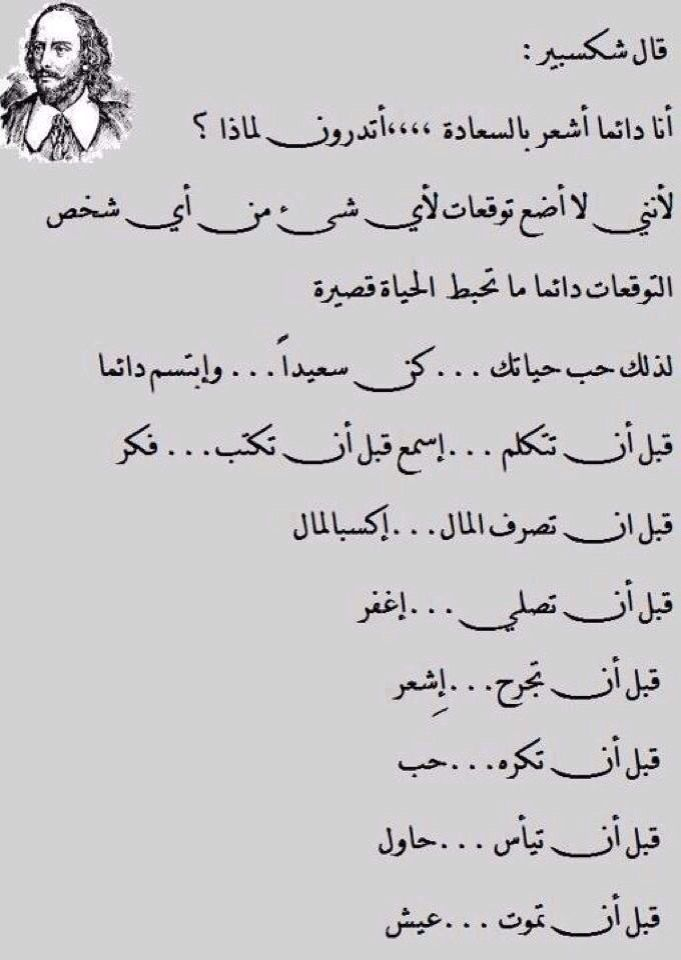 من أقوال شكسبير Wise Words Quotes Beautiful Arabic Words Cool Words