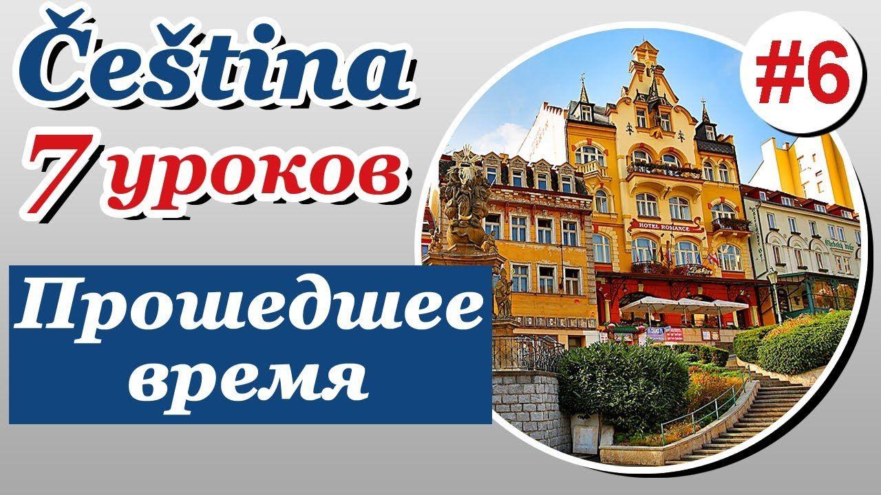 Урок 6. Прошедшее время. Чешский язык за 7 уроков для начинающих. Чешска...