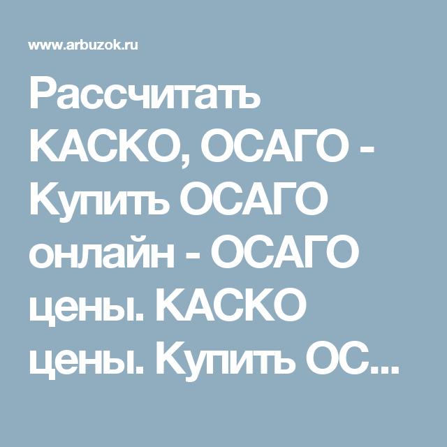 Рассчитать КАСКО, ОСАГО - Купить ОСАГО онлайн - ОСАГО цены. КАСКО ...