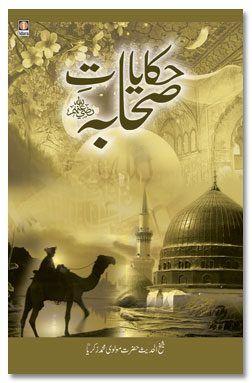 Urdu in pdf sahaba e hikayat