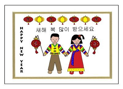 Ask a half korean koreas real new years day seollal happy send greetings for korean lunar new year with these cute holiday cards featuring korean kids in hanboks holding lanterns m4hsunfo