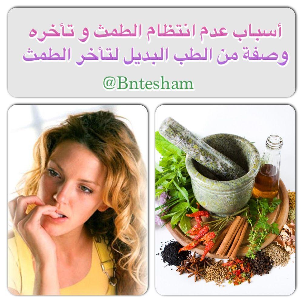 علاج تأخر الدورة الشهرية بالطب البديل أضيفى ملعقة كبيرة من بذور الخردل المطحون بودرة الموستاردة الحارة إلى مقدار فنجان من ال Healthy Tips Vegetables Food
