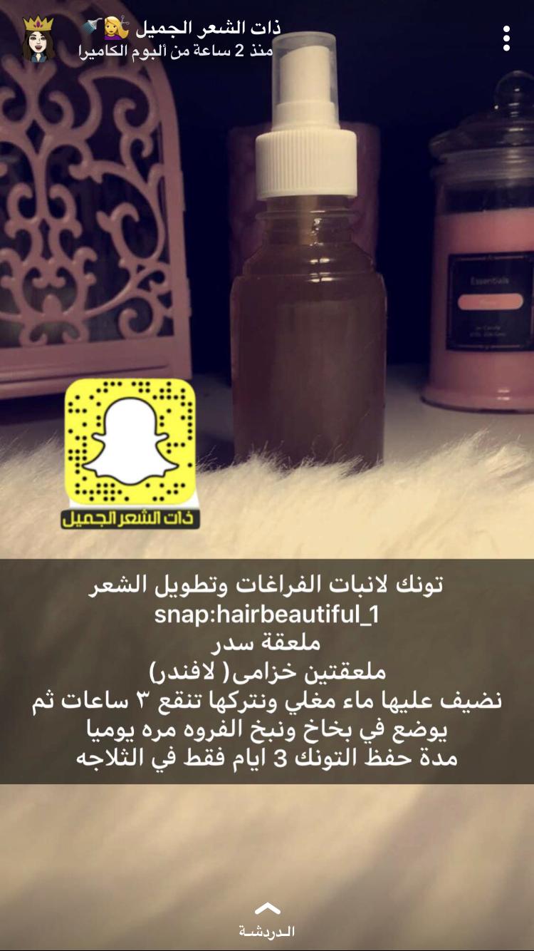 Pin By Ajbar Zahira On Masks And Care Hair Care Oils Healty Hair Beauty Recipes Hair