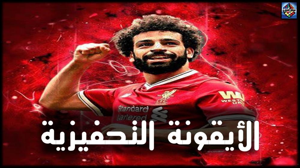 10 سمات تحفيزية في محمد صلاح أيقونة ليفربول Liverpool Players Salah Liverpool Mohamed Salah Liverpool
