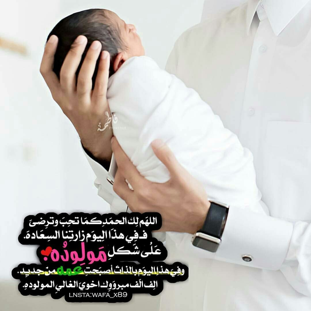 Pin By Manal Khalaf On Arabic Love Quotes Baby Words New Baby Products Baby Photoshoot