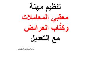 نادي المحامي السوري استشارات وأسئلة وأجوبة في القوانين السورية Arabic