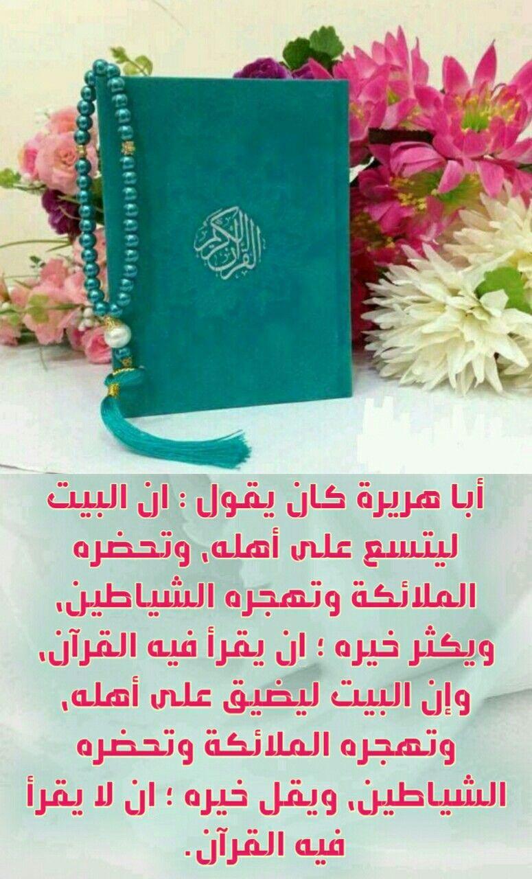 القران فضل قراءة القران حديث Best Quotes Words Islam