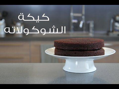 اسهل كيكة اسفنجية مع نور Youtube Cake Cake Stand Blog