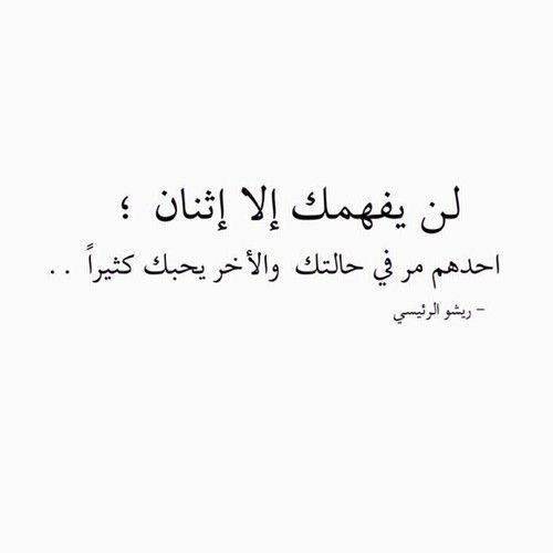 لن يفهمك Words Quotes Talking Quotes Love Quotes