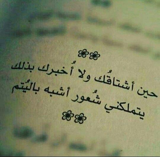 أشتاق اليك دائما Love Words Favorite Quotes Quotes