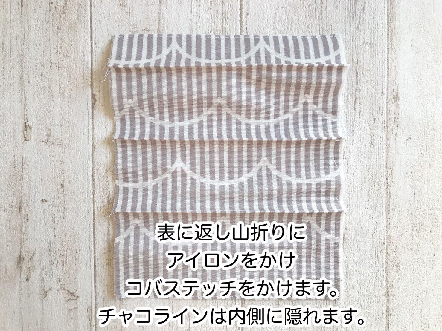 の プリーツ 型紙 マスク