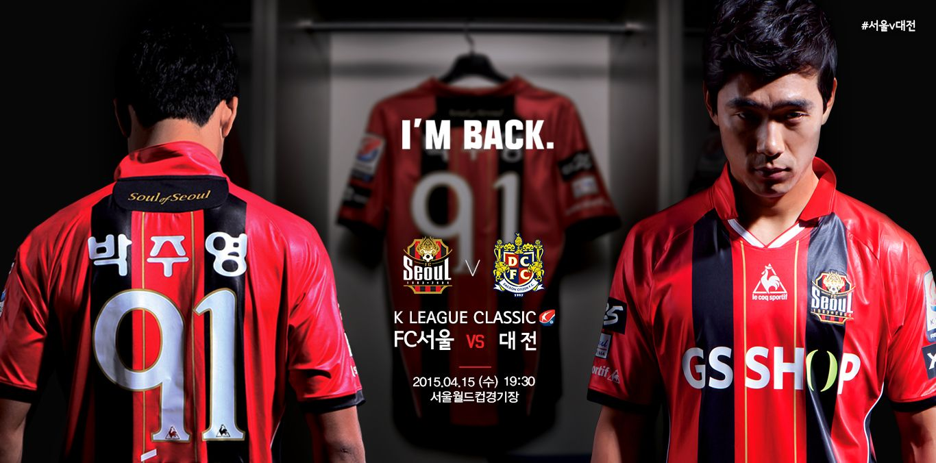 poster(online ver.) 4/15 vs 대전 (K리그 클래식 6R)
