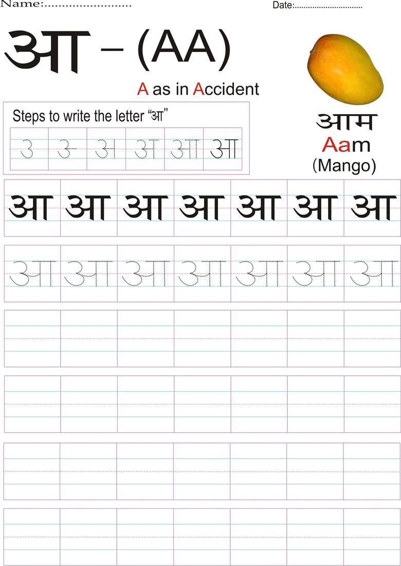 Hindi Writing Practice Sheets PDF - Tracing Letter ह - Ira