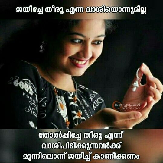 Pin By Neema V Pradeep On Inspirational Malayalam Quotes Pinterest New Quotes Of Love In Happy Mode In Malayalam