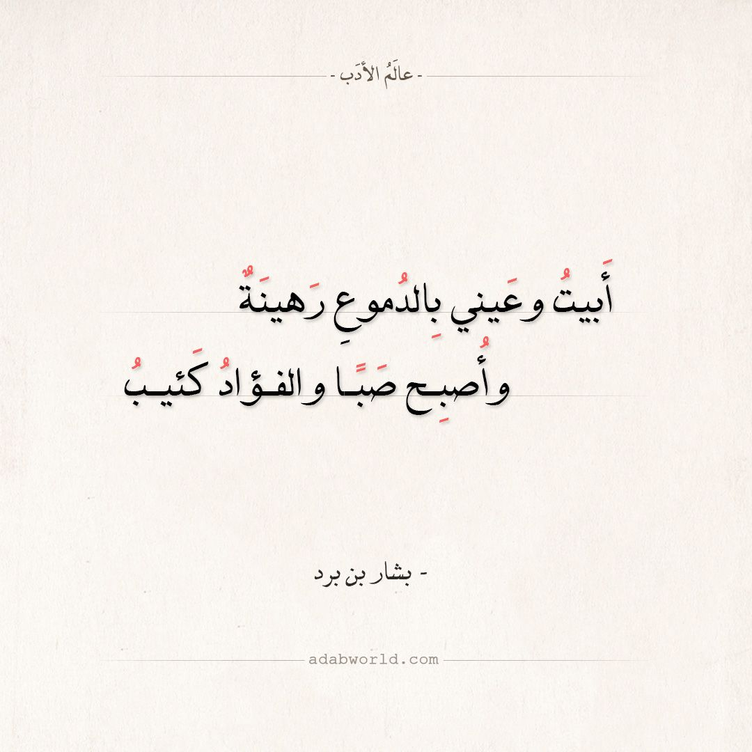 شعر بشار بن برد أبيت وعيني بالدموع رهينة عالم الأدب Words Quotes Poem Quotes Poetry Quotes