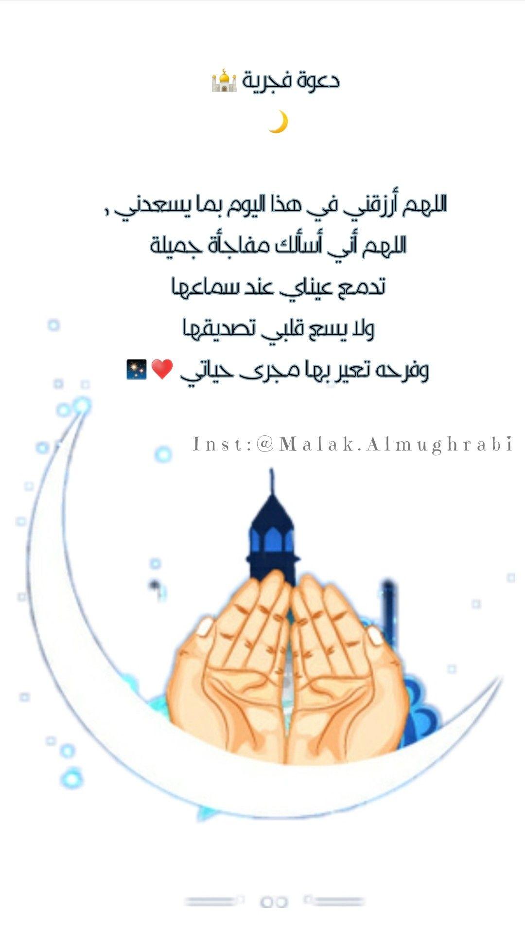 دعوة فجرية اللهم أرزقني في هذا اليوم بما يسعدني اللهم أني أسألك مفاجأة جميلة تدمع عيناي عند سماعها ولا يسع قلبي تصديقه Quran Quotes Duaa Islam Ramadan
