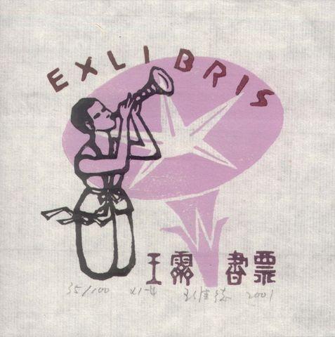 Bookplate by Chinese artist  Wang Wei-de (王维德).