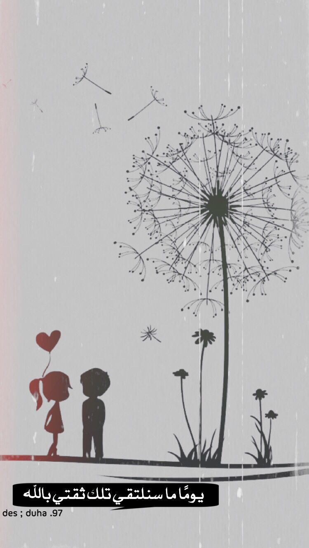 يوم ا ما سنلتقي Cute Quotes Flowers Cute