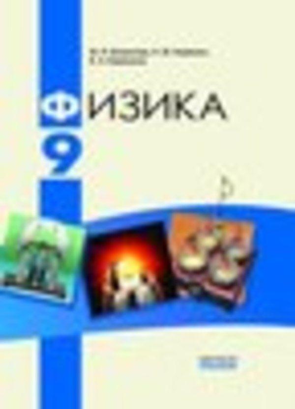 Скачать бесплатно учебник по физики 9 класс в.д.сиратюк