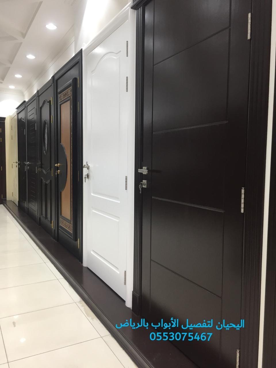 اليحيان لتصنيع ابواب خشب داخليه مودرن وكلاسيك بالرياض 0553075467 بيع ابواب خشبيه بالجمله بالرياض اختيارك الصحيح عند البحث عن Locker Storage Storage Lockers