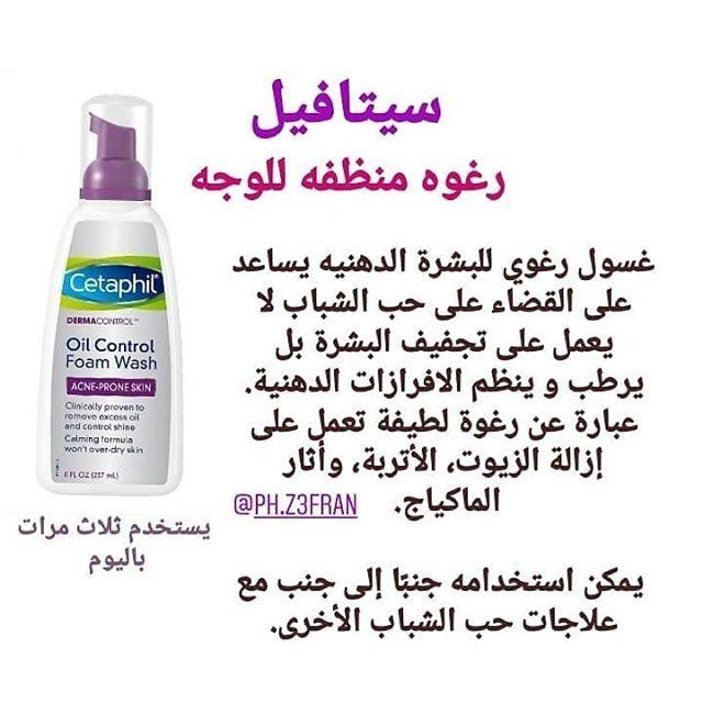 Pin By Snakeq On م ن ت ج ات و ع ن اي ه ب ال ب ش ر ه Beauty Skin Care Routine Beauty Care Beauty Skin