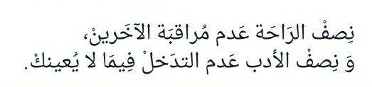 عدم التدخل فيما لا يعنيك لا تدخل فيما لا يعنيك مرة اخرى لا تتدخل مفهوم Arabic Words Arabic Quotes Words