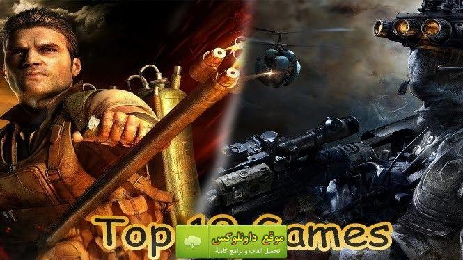 تحميل العاب حرب افضل 10 العاب حربية للكمبيوتر مجانا العاب للكمبيوتر تحميل العاب اكشن للكمبيوتر Sniper Games Download Games Free Games