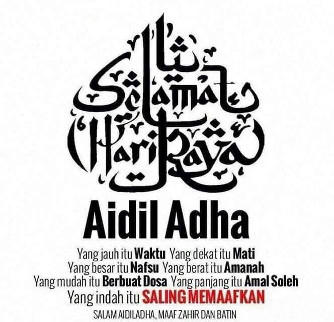 Selamat Hari Raya Aidiladha D Islamic Messages Islamic Caligraphy Holiday Design Card