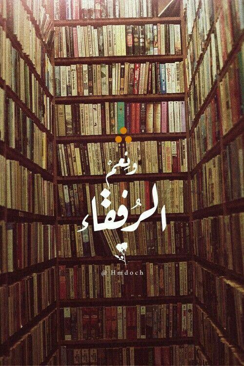 فعلا ونعم الرفقاء Quotes For Book Lovers Arabic Quotes Reading Quotes