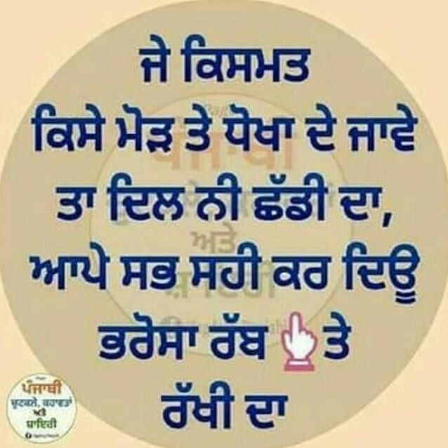 Dhaliwal Reality Quotes Gurbani Quotes Inspirational Quotes
