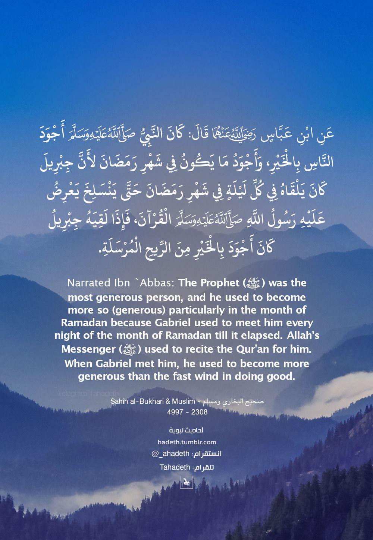 أحاديث نبوية عن أنس بن مالك قال أن رجل ا سأ ل النبي صل ى Islamic Quotes Hadeeth Ramadan