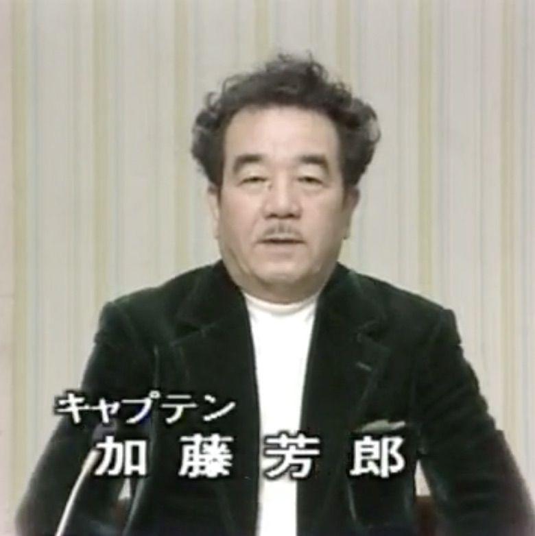 加藤芳郎|NHK人物録 | キャプテン, スポーツ 選手, ノスタルジー