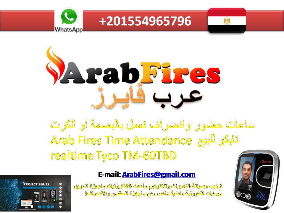 ساعات حضور وانصراف تعمل بالبصمة الكرت تايكو للبيع Arab Fires Time Attendance Realtime Tyco Tm 60tbd