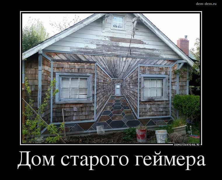 думал, демотиватор построил дом творческие люди, часто