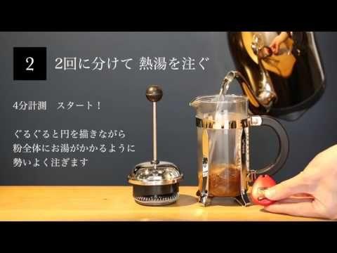 フレンチプレスの淹れ方 Maruyama Coffee Youtube フレンチプレス カフェ メニュー コーヒー 淹れ方