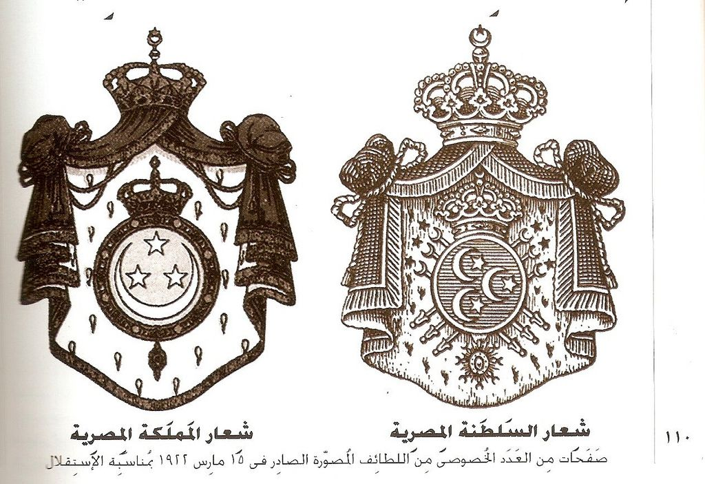 Coats Of Arms Of The Kingdom Of Egypt Left And The Sultanate Of Egypt Right Modern Egypt Egypt Egypt History