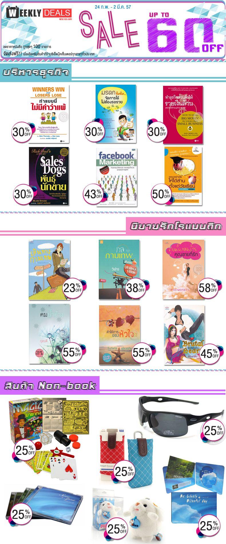 Weekly Deals @S. E.-ED.COM ครั้งที่ 10!!  Sale Up To 60%!! ถูกสุดๆ ลดเวอร์ๆ ทั้งหนังสือและสินค้ารวมกว่า 100 รายการ!!  เริ่มวันนี้ - 2 มี.ค.57 นี้ เฉพาะที่ se-ed.com  คลิกสั่งซื้อเลยที่ >> deals.se-ed.com