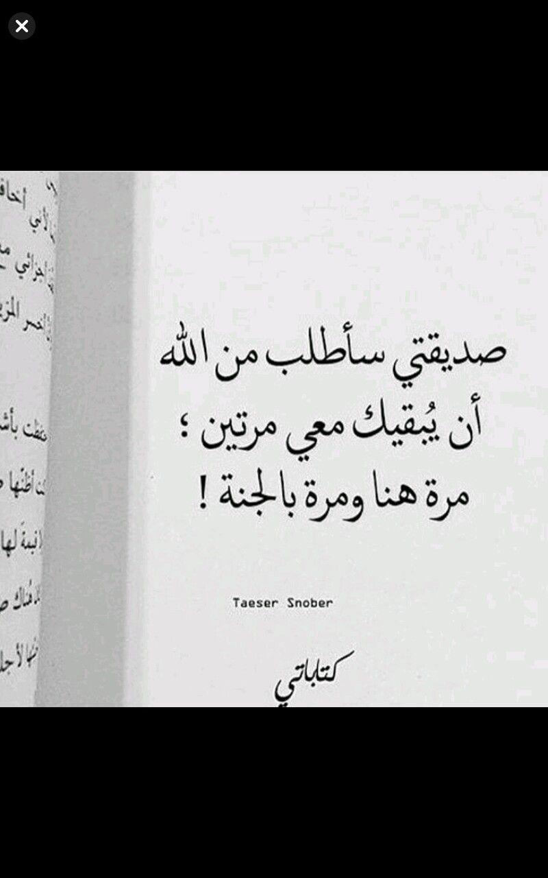 Pin By خديجة العيسى On صديقيb Calligraphy Arabic Calligraphy