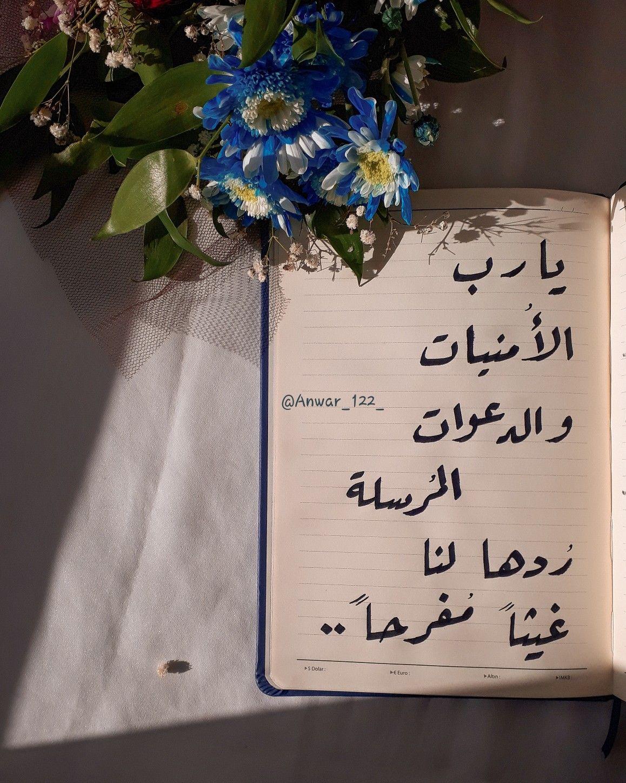 يا رب الأمنيات والدعوات المرسلة ردها لنا غيثا مفرحا Arabic Words Arabic Quotes Qoutes