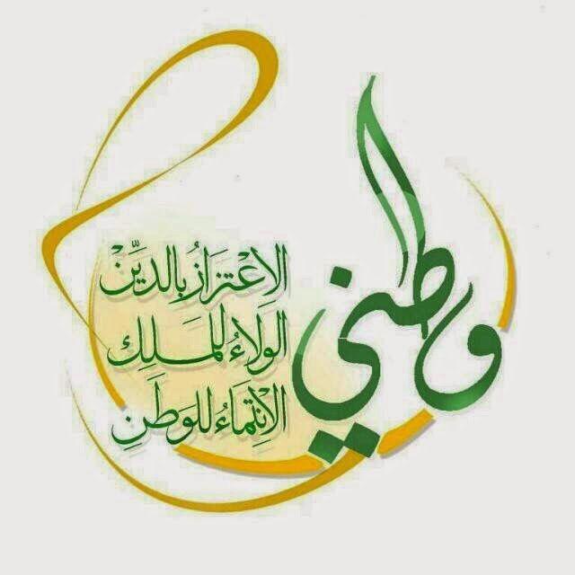 دام عزك ياوطن Flag Drawing Gift Box Template National Day Saudi