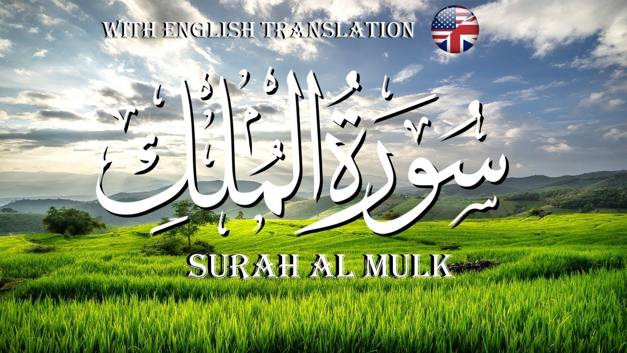 Surah Al Mulk Full English Translation Full English English English Translation