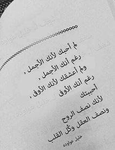 هذا هو سبب حبي لك Sweet Love Quotes Love Words Romantic Words