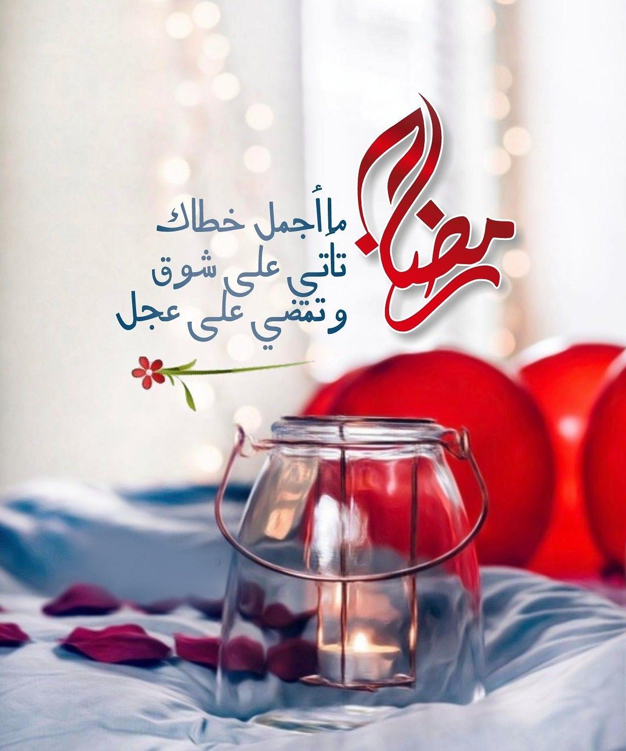 لم يع د بيننا وبين رمضان إلا أياما قليلة اللهم إنا ن شهدك أنا إشتقنا إليه فبلغنا أيامه ولياليه وأن Ramadan Quotes Ramadan Mubarak Wallpapers Ramadan Greetings